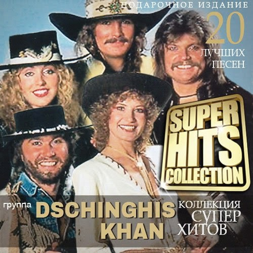 Dschinghis Khan - Super Hits Collection