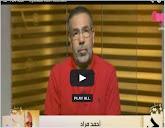 برنامج إنت حر مع مدحت العدل حلقة الخميس 14-8-2014