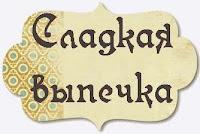 http://grunja.blogspot.ru/search/label/%D1%81%D0%BB%D0%B0%D0%B4%D0%BA%D0%B0%D1%8F%20%D0%B2%D1%8B%D0%BF%D0%B5%D1%87%D0%BA%D0%B0
