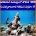 13000 years back Vinayakudi Vigraham