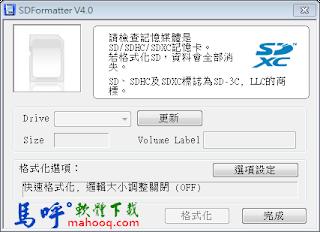 SD Formatter Portable 免安裝綠色版下載,好用的SD卡格式化軟體