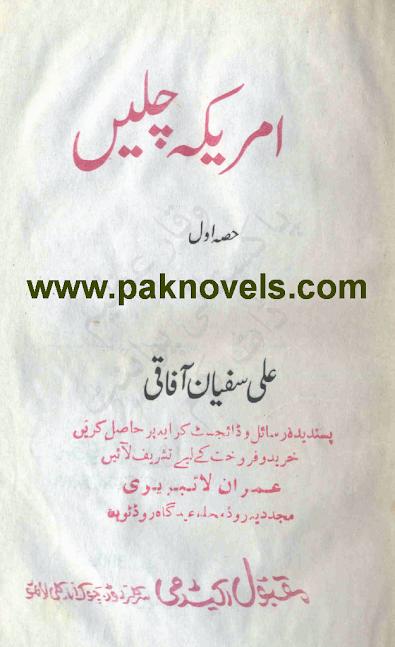 Amrika Chalien by Ali Sufian Afaqi