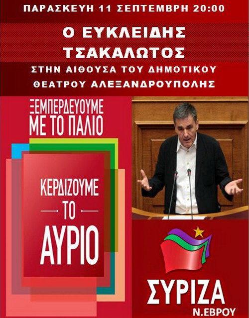 Ομιλία Ευκλείδη Τσακαλώτου στην Αλεξανδρούπολη