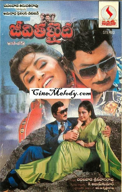 Jeevitha Khaidhi  Telugu Mp3 Songs Free  Download -1994