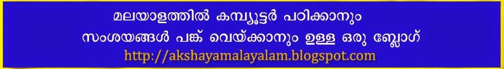 Malayalam Computing Tutorials