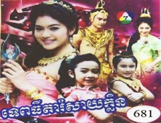 Tep Tida Romsay Klen [46 Ep] Thai Drama Khmer Movie