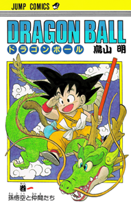 Download Kumpulan Volume Komik Dragon Ball Bahasa Indonesia