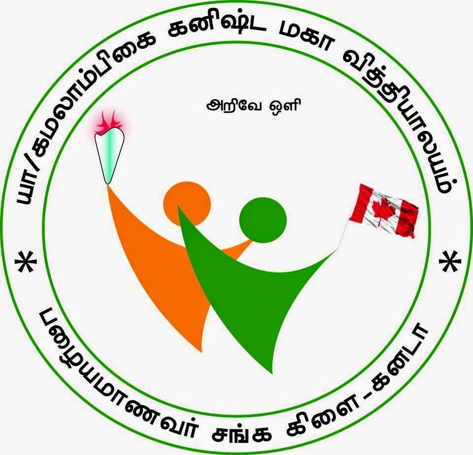 ப மா ச கனடா