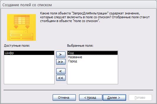 Как поле сделать ключевым полем в access 2007