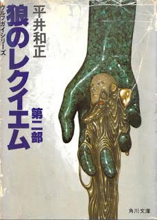 [平井和正] ウルフガイ 第01-04巻
