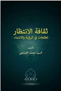 رسالة من المهجر / الإمامية ملوا من الانتظار يا مهدي