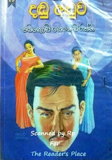 dadu aduwa sinhala novel