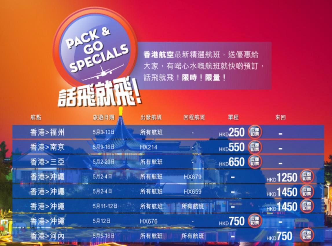 HK Airlines 香港航空「話飛就飛」, 沖繩$ 1,250起、 河內 $750起,5月份出發。