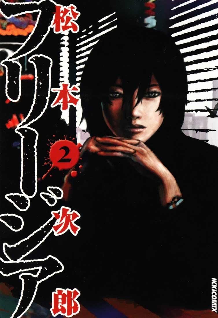 Titulní strana druhé knihy, na obrázku je Higuchi