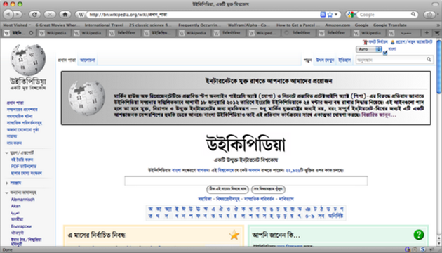 Bengali – 202 Million Native Speakers