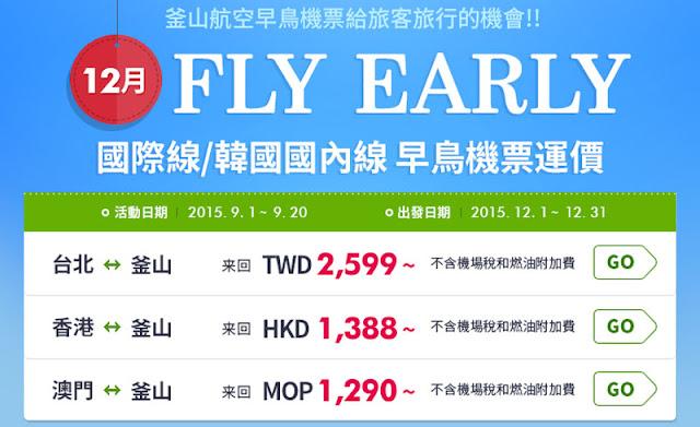 釜山航空【早鳥優惠】香港 / 澳門 飛 釜山 $1,388/MOP1,290起, 台北 飛 釜山 TWD2,599起,明日(9月1日)開賣。