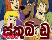 Scooby Doo 2015.07.31 - Scooby Doo 257