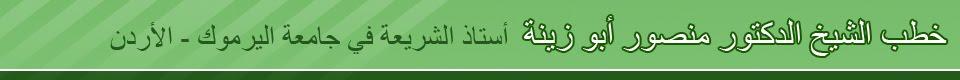 خطب الشيخ الدكتور منصور أبو زينة