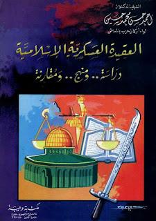 كتاب العقيدة العسكرية الإسلامية : دراسة ومنهج ومقارنة - أحمد حسين