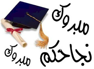 نتيجة الشهادة الابتدائية الصف السادس الابتدائي محافظة اسيوط الترم الثانى 2014