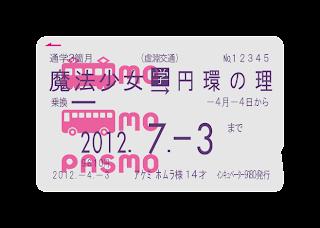 魔法少女~円環の理 PASMO風定期券画像(ほむらVer)