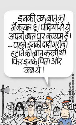 rahul gandhi cartoon, sonia gandhi cartoon, congress cartoon, poverty cartoon, indian political cartoon, election 2014 cartoons