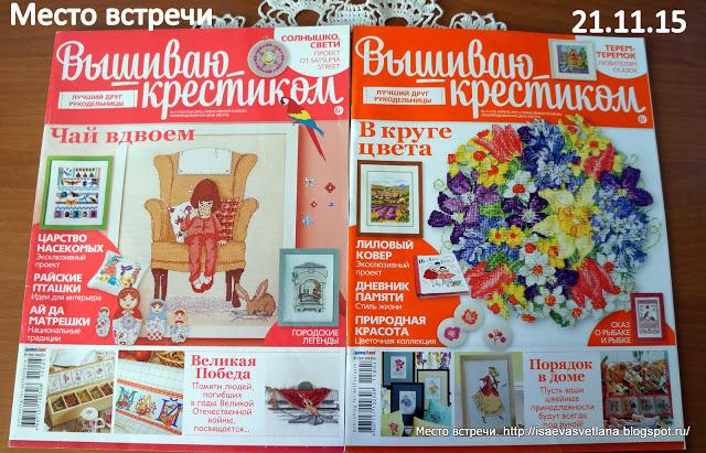 Журнальная конфетка для моих ПЧ в Томске у Тани-Ласточки!!!