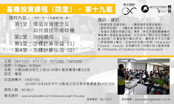 基礎投資課程(第十九班)