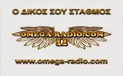 ΟΜΕGA  RADIO