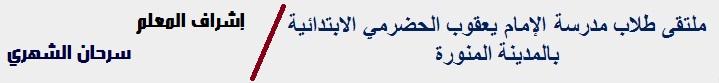 مدرسة الامام يعقوب بن اسحاق الحضرمي الابتدائية لتحفيظ القرآن بالمدينة المنورة