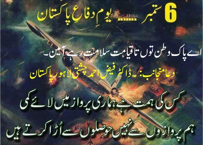 یوم دفاع پاکستان اور ہماری ذمہ داریاں ڈاکٹر فیض احمد چشتی