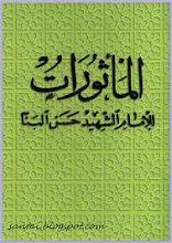 Bacalah Al-Maathurat