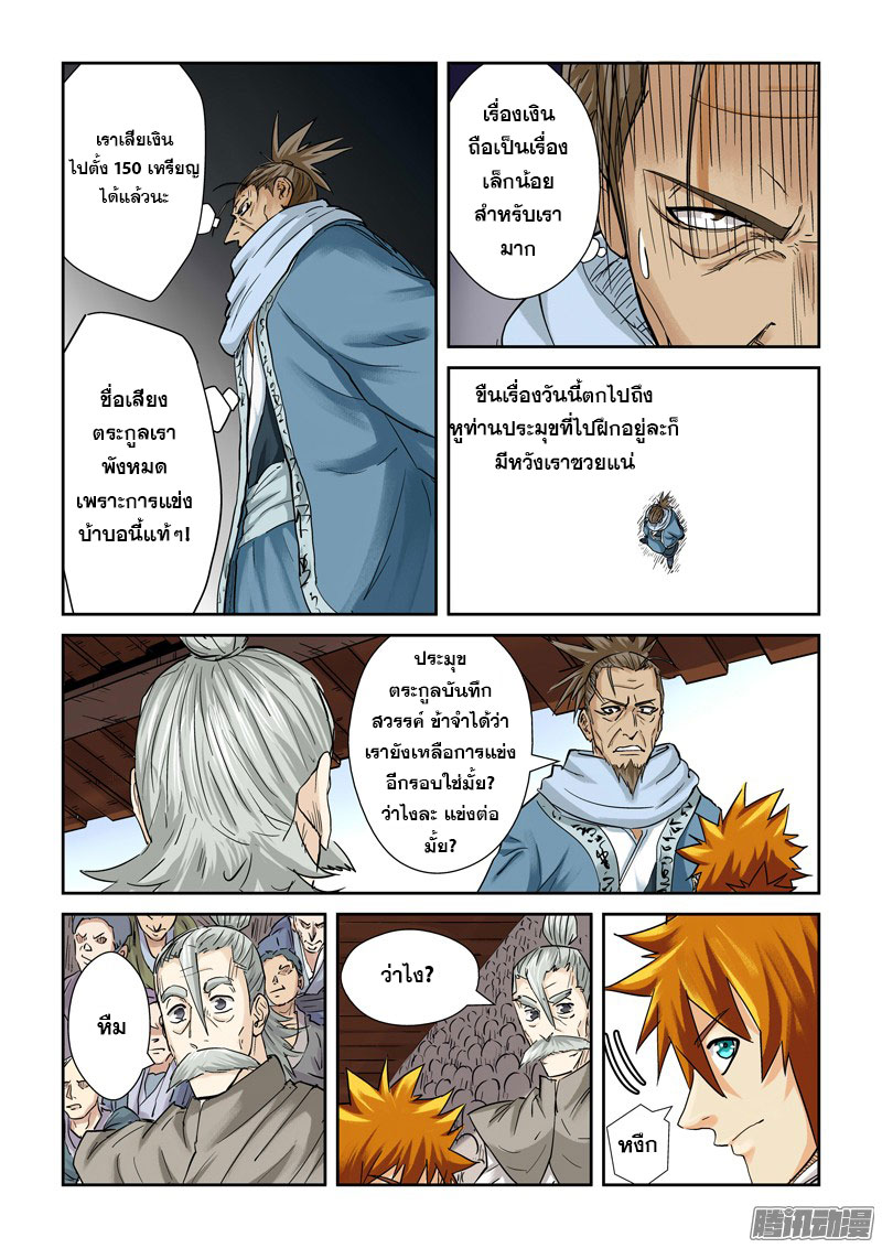 Tales of Demons and Gods ตอนที่ 104.2 TH แปลไทย