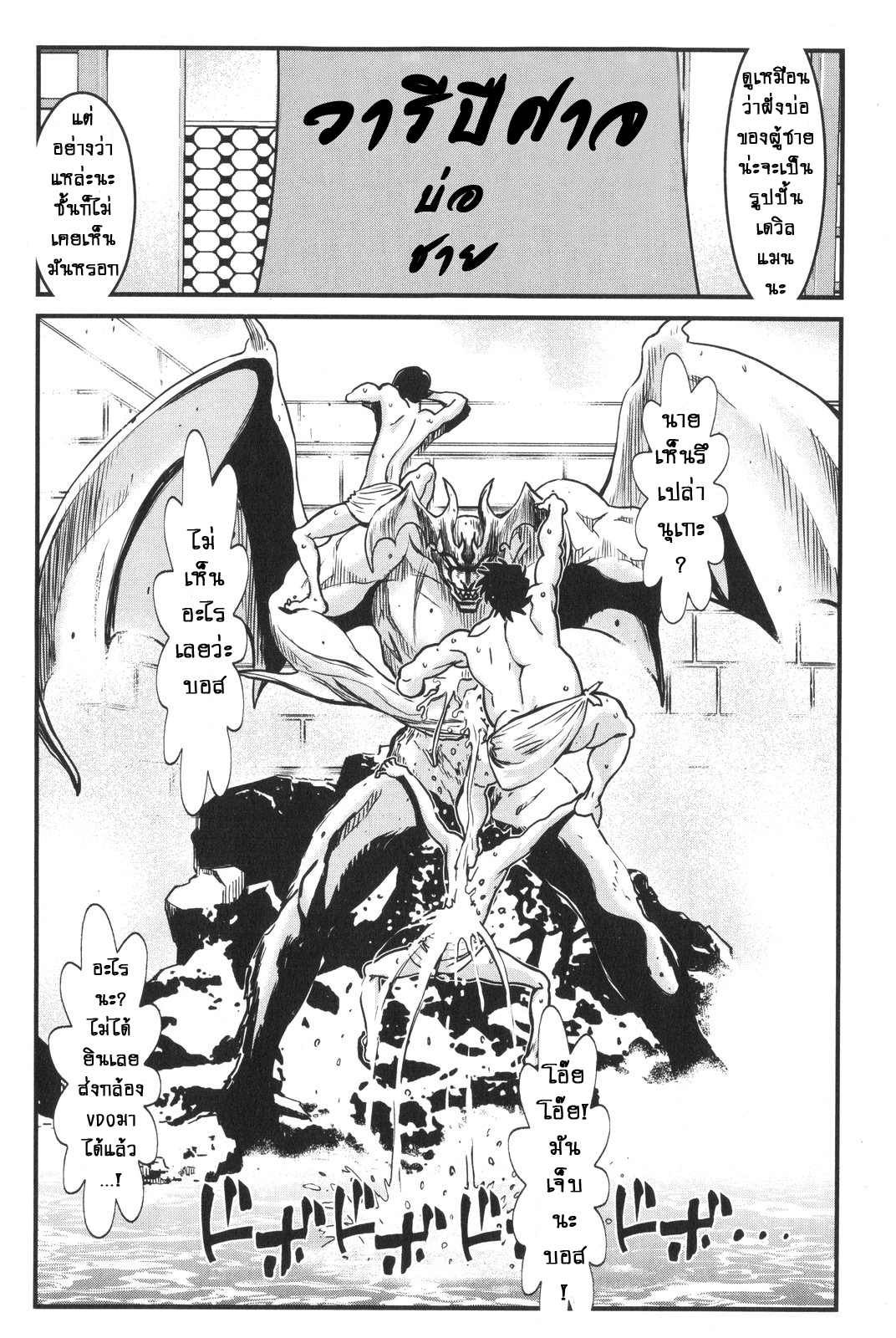 Shin Mazinger Zero ตอนที่ 9 TH แปลไทย