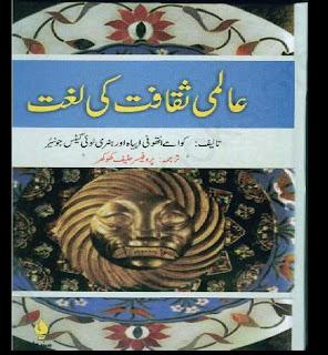 Aalmi Saqafat Ki Lughat By Pr. Hanif Khokhar