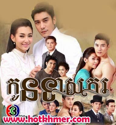Kon Teas Kor [26 End] Thai Lakorn Thai Khmer Movie dubbed Videos