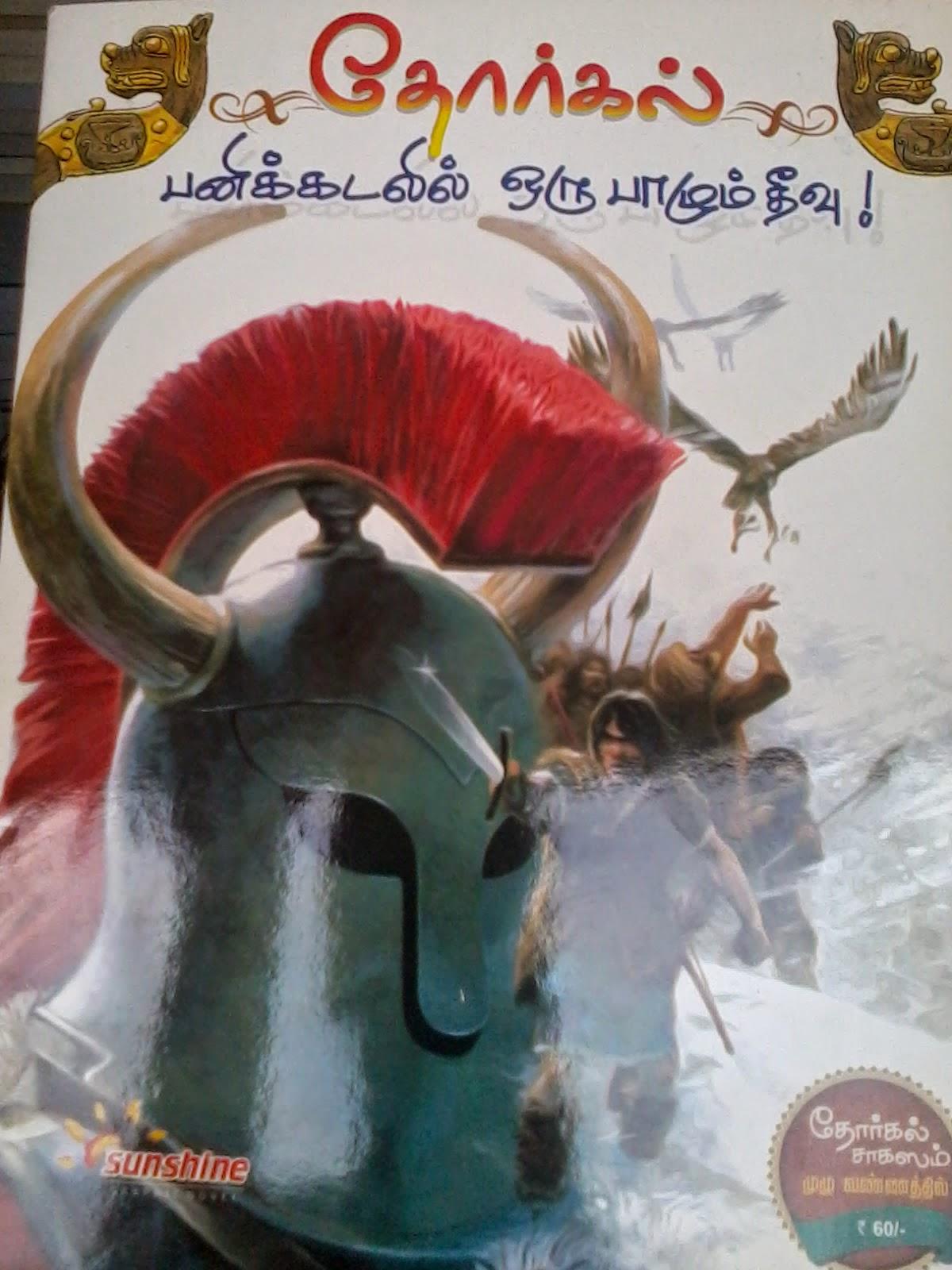 Thorkkal-Panikadalil Oru Paazhum Theevu