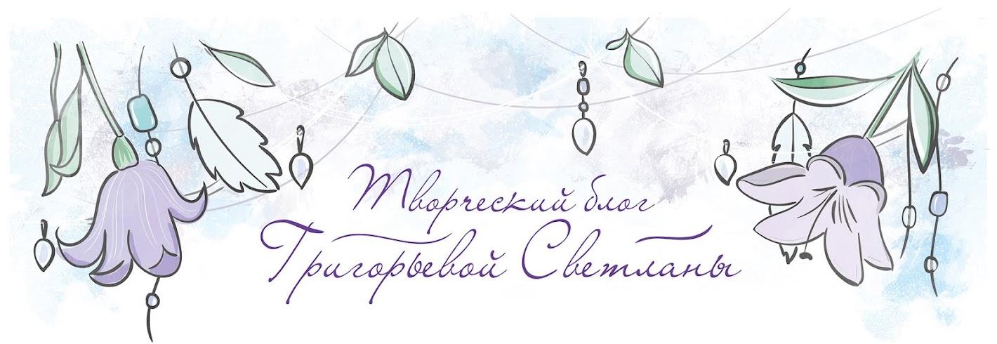 Svetlanagrigoryeva