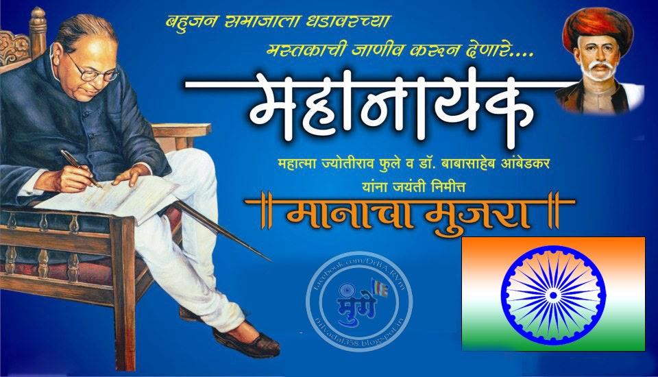 Dr babasaheb ambedkar jayanti wallpaper hd-B R Ambedkar Jayanti Photos ...