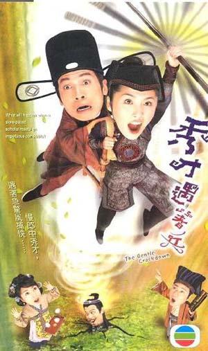 Mưu Dũng Kì Phùng - The Gentle Crackdown (2005) - FFVN - 20/20