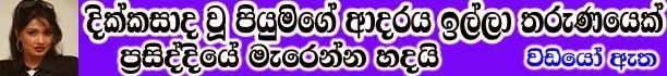 http://lankastarsnews.blogspot.com/2014/03/piumi-botheju.html