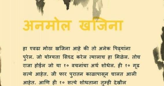 vapurza marathi book pdf download