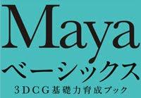Mayaベーシックス 3DCG 基礎力育成ブック