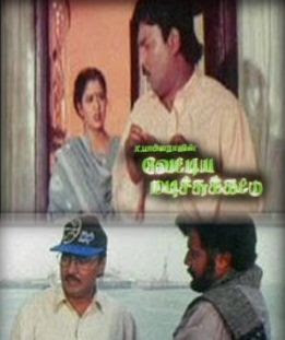 Vettiya Madichu Kattu (1998) - Tamil Movie
