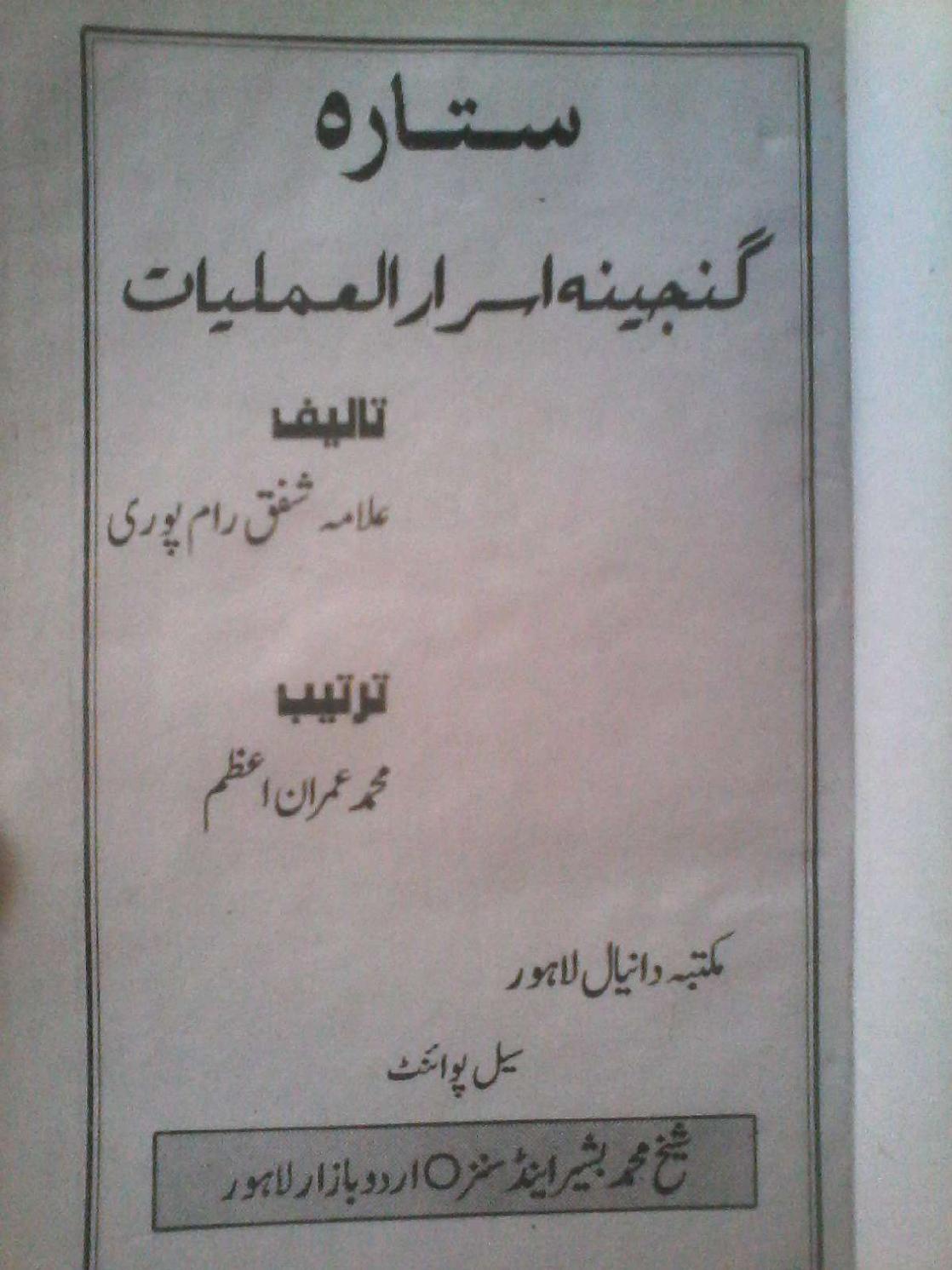 Aina e amliyat book download