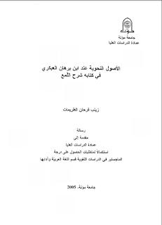 الأصول النحوية عند ابن برهان العبكري في كتابه شرح اللمع - رسالة علمية