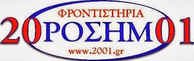 ΦΡΟΝΤΙΣΤΗΡΙΑ 2001 ΟΡΟΣΗΜΟ (ΚΛΙΚ ΣΤΗΝ ΕΙΚΟΝΑ)