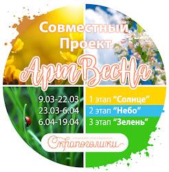 Scrapogoliki - Art Spring