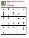 Activité maternelle GS, primaire CP lettres manquantes cursives