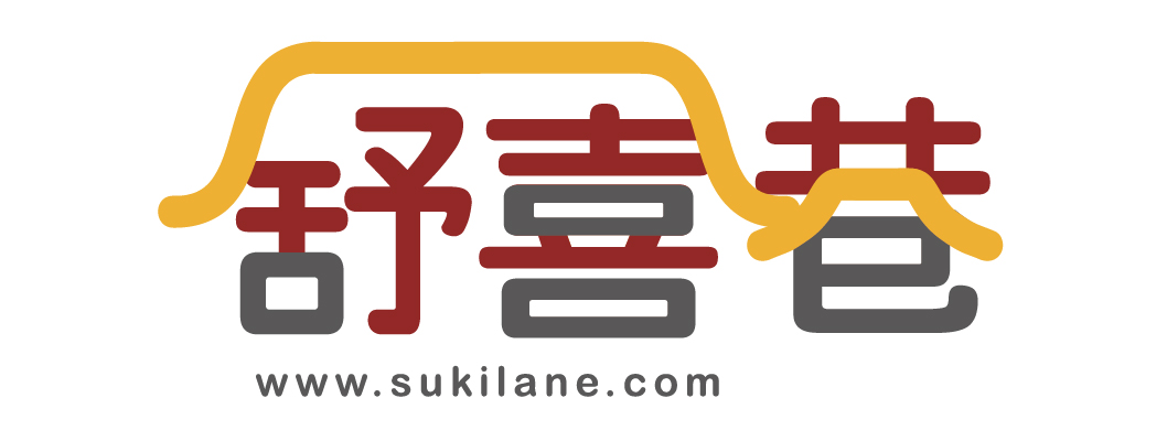舒喜巷 Suki Lane